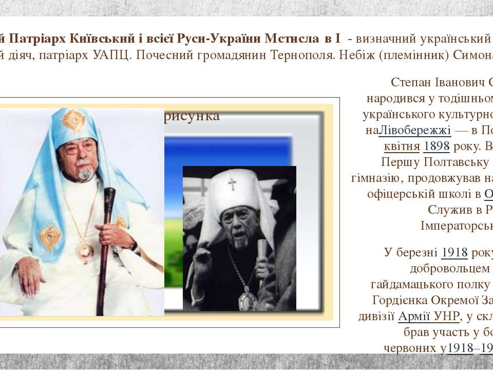 Святіший Патріарх Київський і всієї Руси-України Мстисла в І - визначний укр...