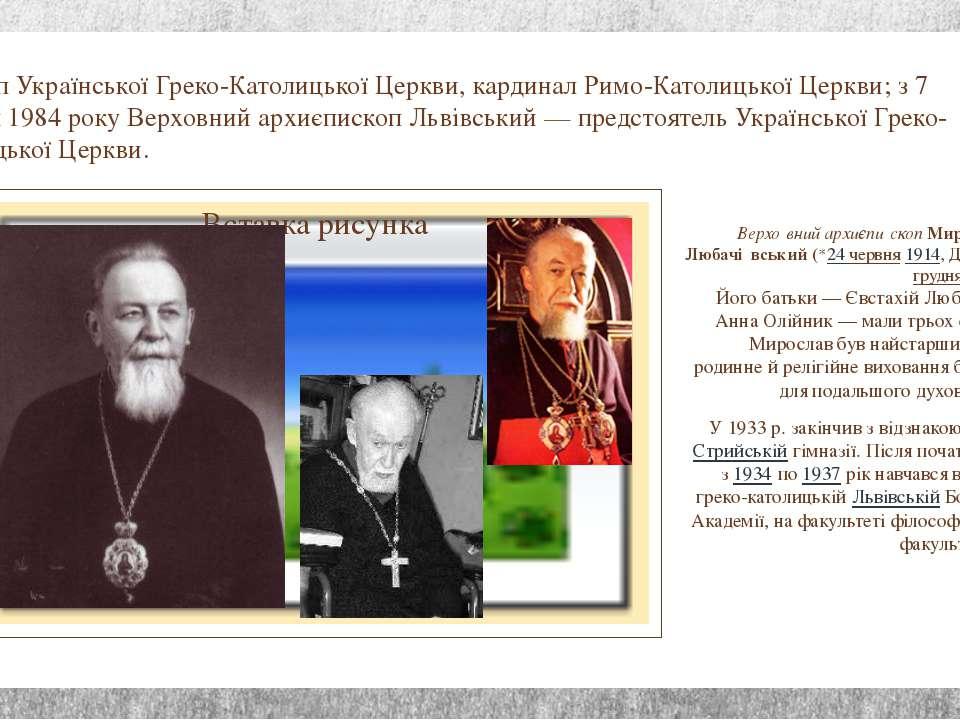 ЄпископУкраїнської Греко-Католицької Церкви,кардиналРимо-Католицької Церкв...