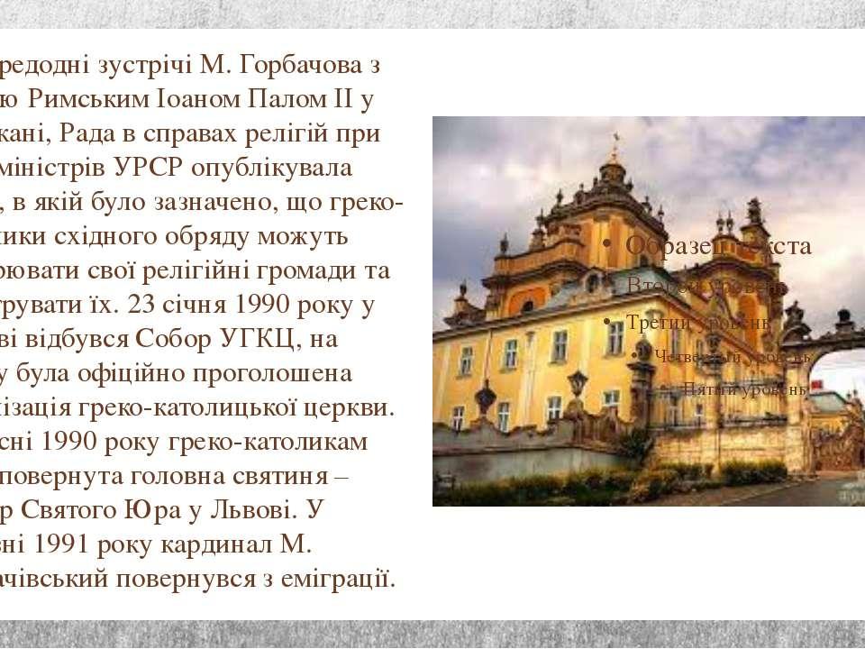 Напередодні зустрічі М. Горбачова з Папою Римським Іоаном Палом ІІ у Ватикані...