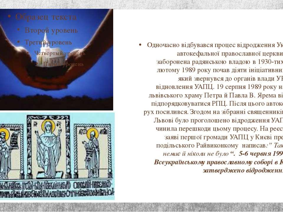Одночасно відбувався процес відродження Української автокефальної православно...
