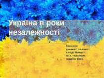 Україна в роки незалежності Виконала: учениця 11–а класу КЗО ДСЗШ№147 ім. В. ...