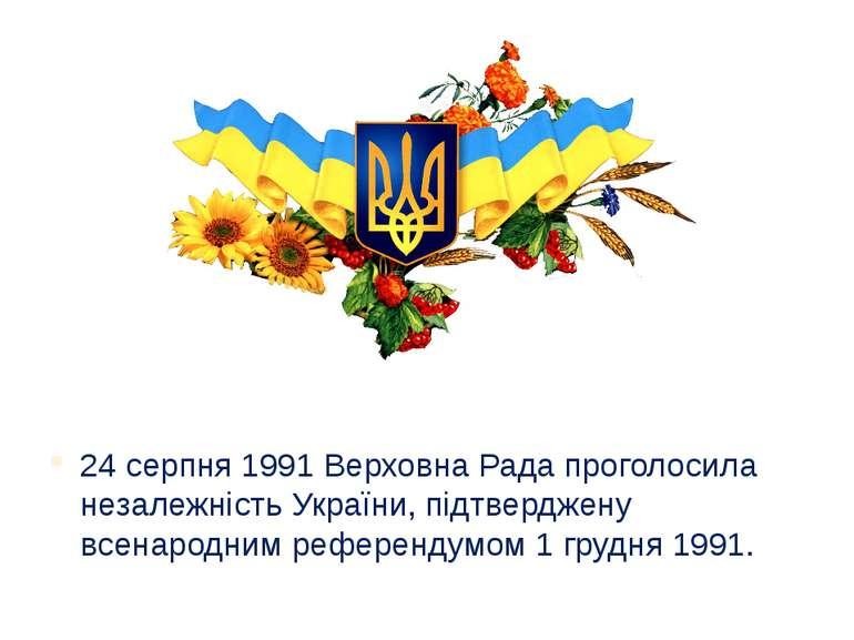24 серпня 1991 Верховна Радапроголосила незалежність України, підтверджену в...