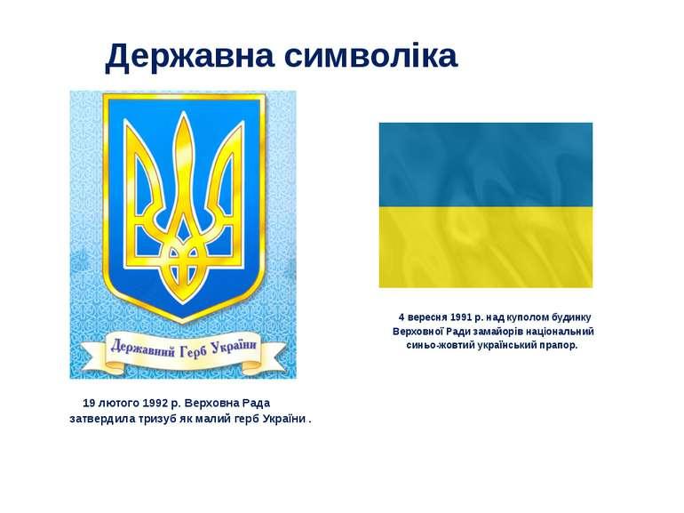 Державна символіка 4 вересня 1991р. над куполом будинку Верховної Ради замай...