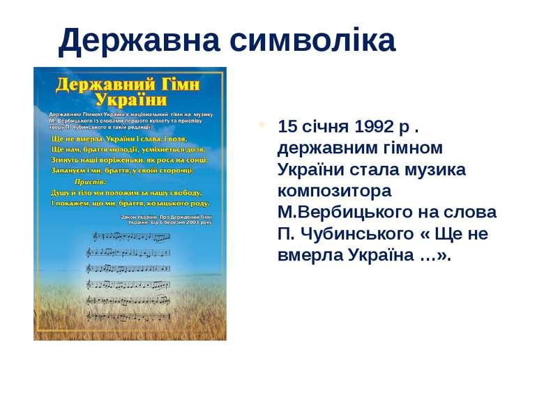 Державна символіка 15 січня 1992р . державним гімном України стала музика ко...