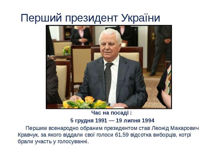 Перший президент України Час на посаді : 5 грудня 1991 —19 липня 1994 Першим...