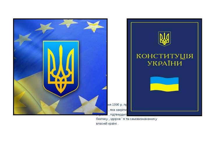 1995 р.- Україна стала 28 червня 1996р. прийнято Конституцію Членом Ради Євр...