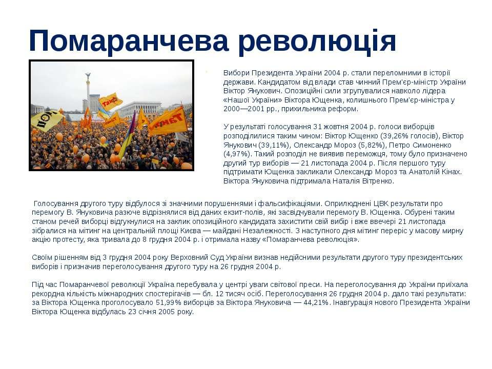 Помаранчева революція Вибори Президента України 2004 р. стали переломними в і...