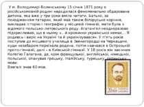 У м. Володимирі-Волинському 15 січня 1871 року в російськомовній родині наро...