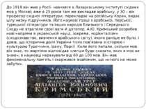 До 1918 він жив у Росії: навчався в Лазарєвському інституті східних мов у Мос...