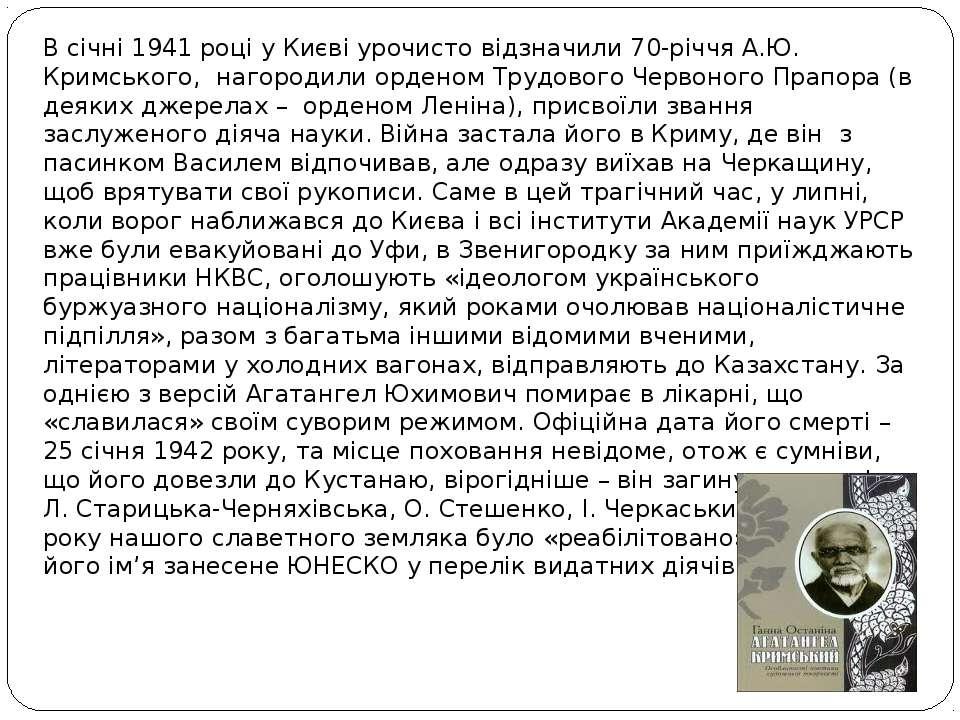 В січні 1941 році у Києві урочисто відзначили 70-річчя А.Ю. Кримського, наго...