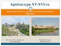 Архітектура XV-XVI ст. знаменита насамперед замковими спорудами. Архітектура ...