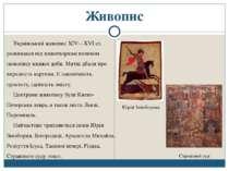 Живопис Український живопис XIV—XVI ст. розвивався під животворним впливом ік...