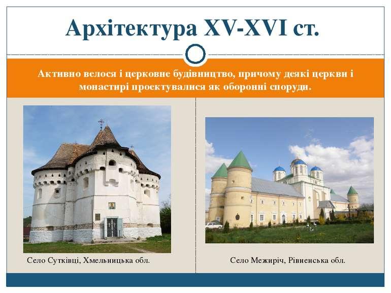 Активно велося і церковне будівництво, причому деякі церкви і монастирі проек...