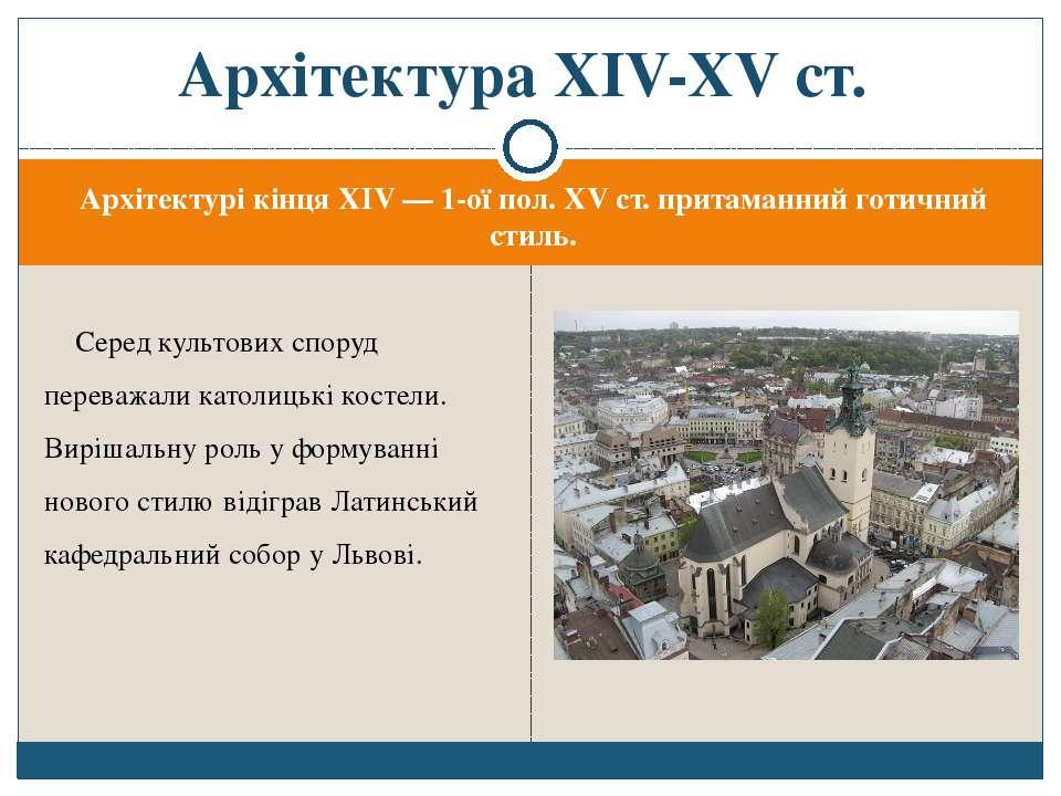 Архітектурі кінця XIV— 1-ої пол. XV ст. притаманний готичний стиль. Серед ку...