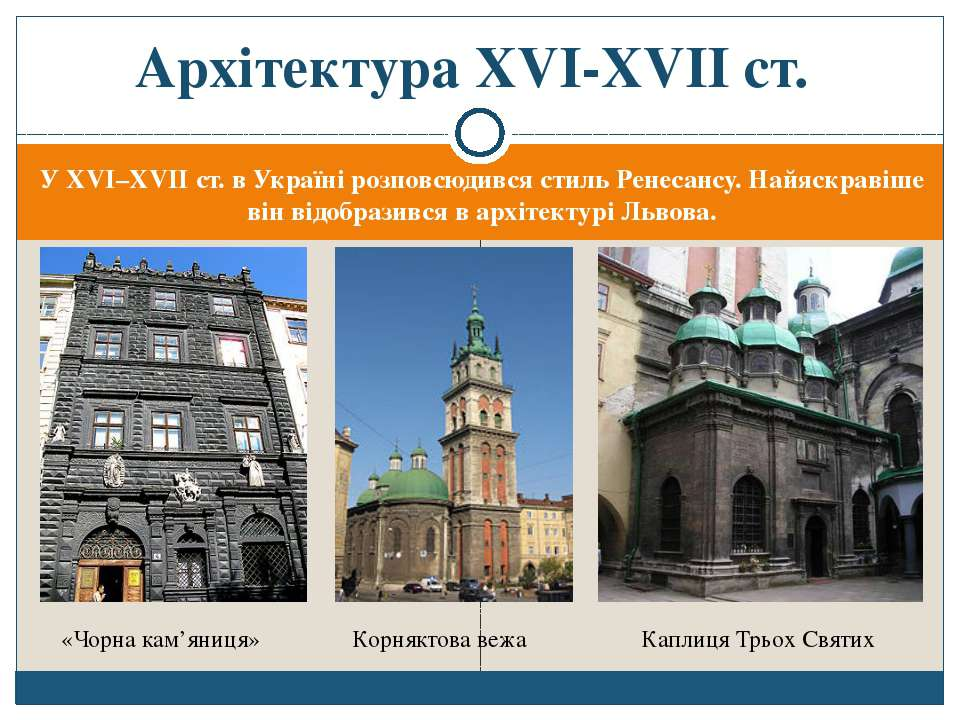 У XVI–XVIIст. в Україні розповсюдився стиль Ренесансу. Найяскравіше він відо...
