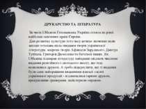 ДРУКАРСТВО ТА ЛІТЕРАТУРА За часів І.Мазепи Гетьманська Україна стояла на рівн...