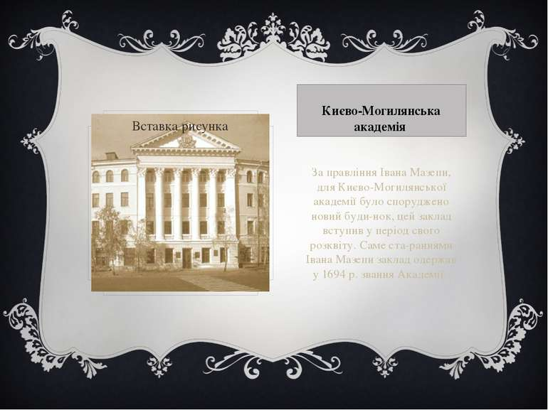 Києво-Могилянська академія За правління Івана Мазепи, для Києво-Могилянської ...