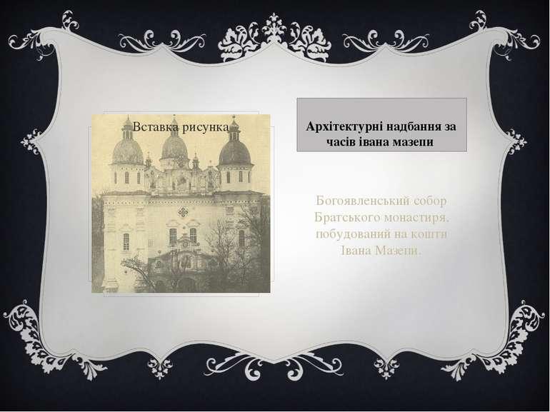 Архітектурні надбання за часів івана мазепи Богоявленський собор Братського м...