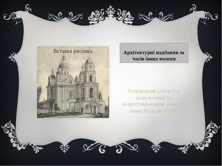 Архітектурні надбання за часів івана мазепи Успенський собор був відновлений ...