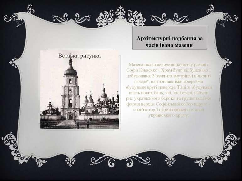Архітектурні надбання за часів івана мазепи Мазепа вклав величезні кошти у ре...
