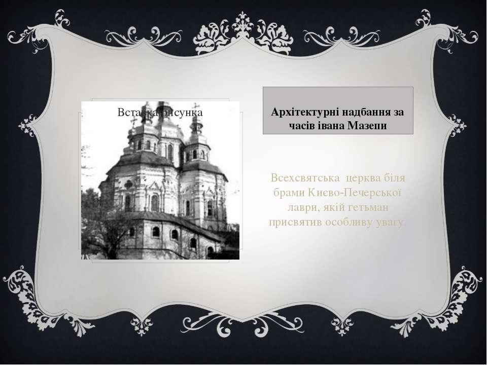 Архітектурні надбання за часів івана Мазепи Всехсвятська церква біля брами Ки...