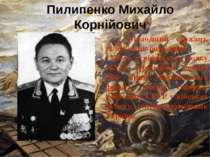 Пилипенко Михайло Корнійович Молодший сержант, зв'язківець-розвідник, 1318-го...