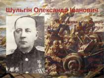 Шульгін Олександр Іванович Заступник командира 45-го гвардійського окремого с...