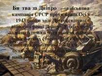 Би тва за Дніпро — військова кампаніяСРСРпротикраїн Осі у 1943 році в ход...
