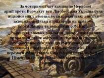 За чотиримісячну кампаніюЧервоної арміїпротиВермахтувся Лівобережна Украї...