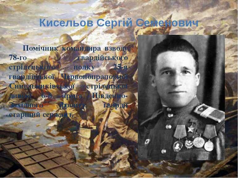 Кисельов Сергій Семенович Помічник командира взводу 78-го гвардійського стріл...