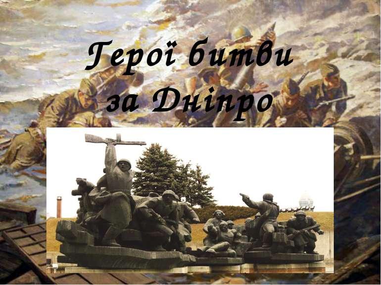 Герої битви за Дніпро