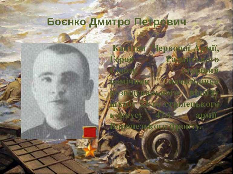 Боєнко Дмитро Петрович Капітан Червоної Армії, Герой Радянського Союзу, ста...