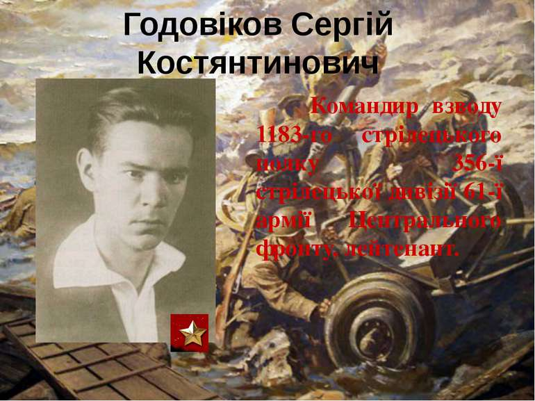 Годовіков Сергій Костянтинович Командир взводу 1183-го стрілецького полку 356...