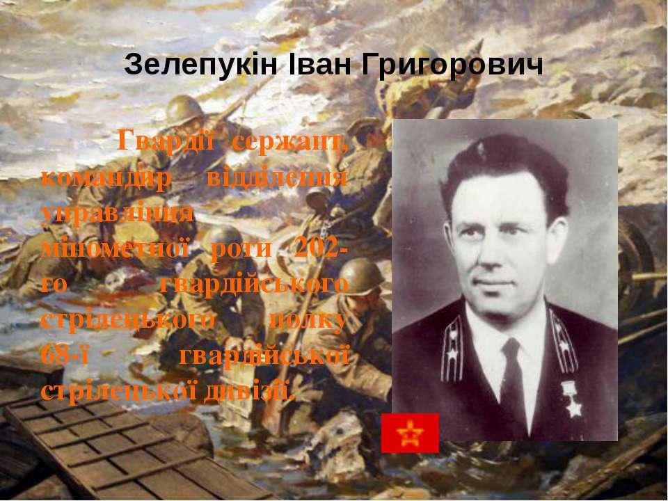 Зелепукін Іван Григорович Гвардії сержант, командир відділення управління мін...