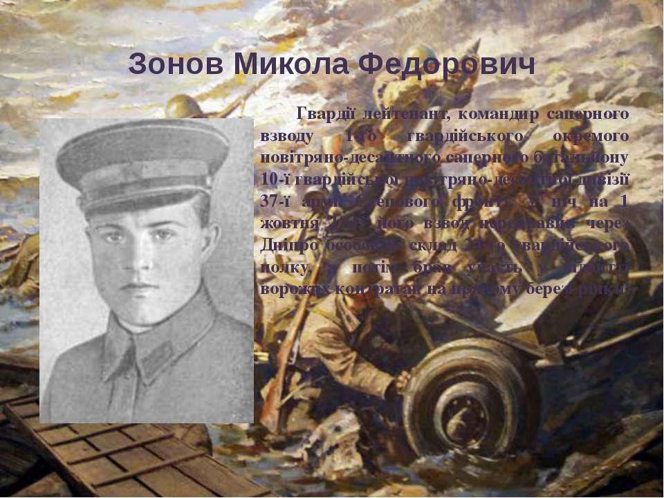 Зонов Микола Федорович Гвардії лейтенант, командир саперного взводу 1-го гвар...