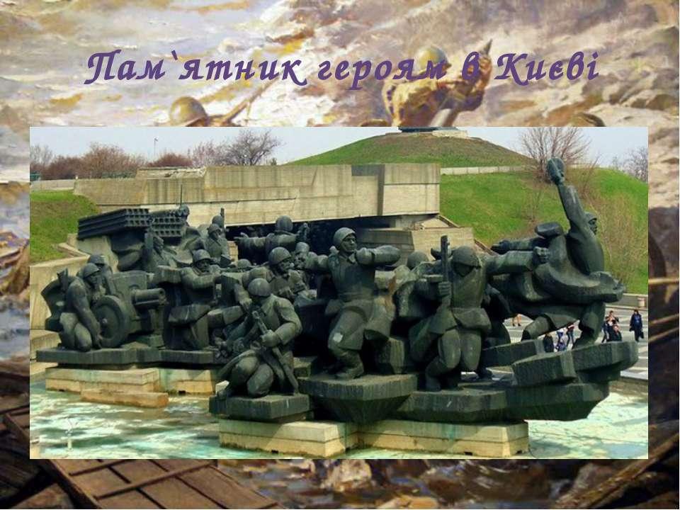 Пам`ятник героям в Києві