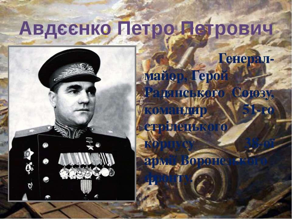 Авдєєнко Петро Петрович Генерал-майор,Герой Радянського Союзу, командир 51-г...