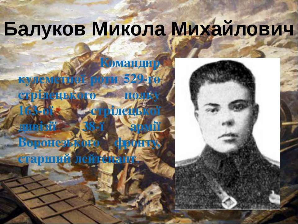Балуков Микола Михайлович Командир кулеметної роти 529-го стрілецького полку ...