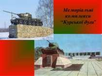 """Меморіальні комплекси """"Курської дуги"""""""