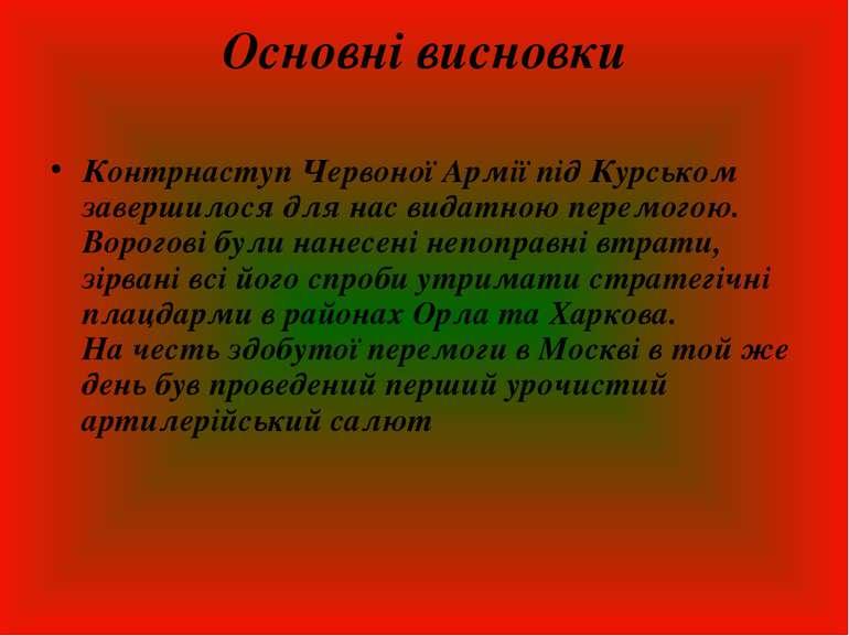 Основні висновки Контрнаступ Червоної Армії під Курськом завершилося для нас ...
