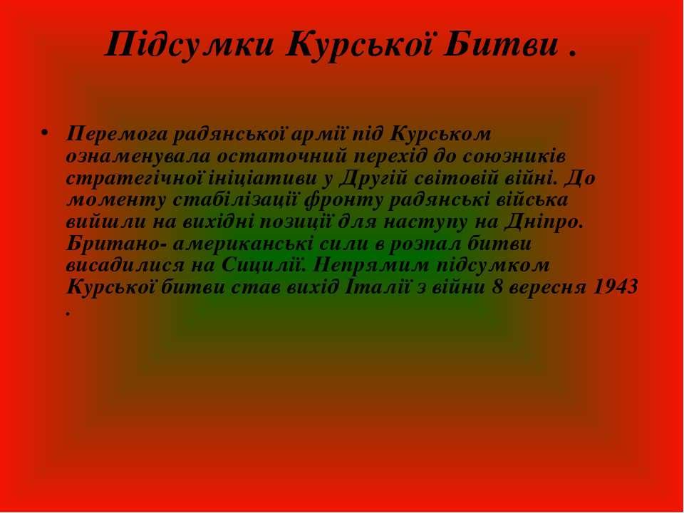 Підсумки Курської Битви . Перемога радянської армії під Курськом ознаменувала...