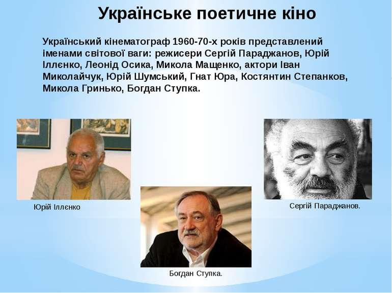 Богда н Сильве стрович Сту пка— український актор театру і кіно, лауреат Шевч...