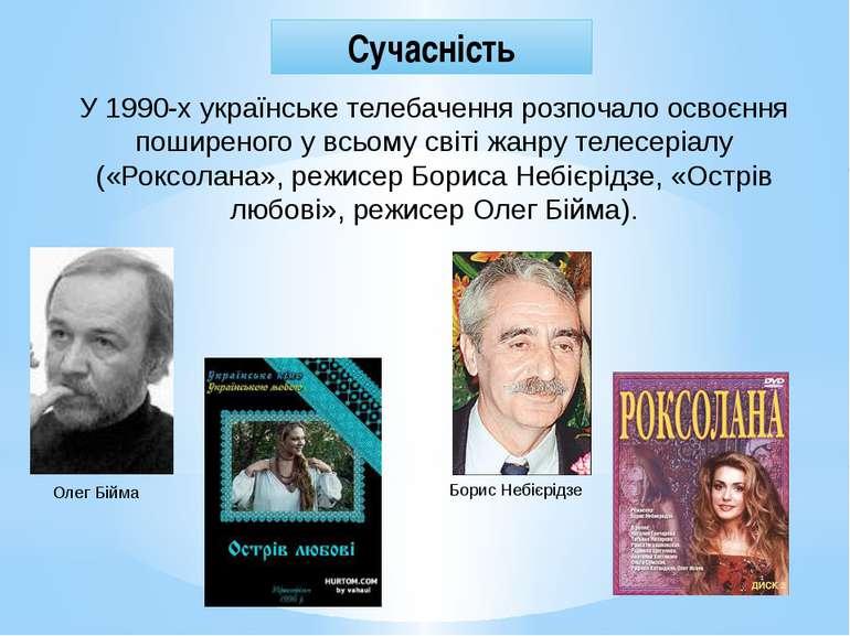 На рубежі 2000-х р. низка українських акторів знімається у закордонних фільма...