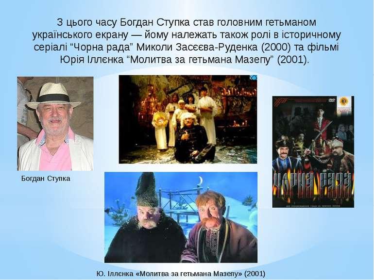 Iсторичні теми також стали провідними у творчості режисера Олеся Янчука. Впро...