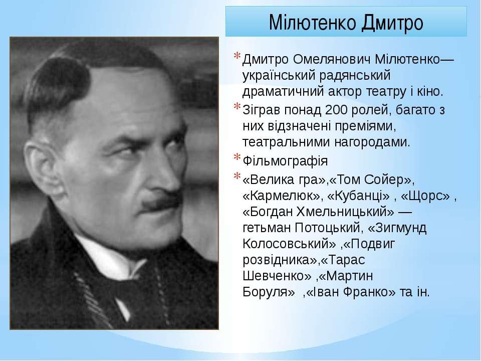Сергі й Фе дорович Бондарчу к— український радянський режисер, актор. Режисер...
