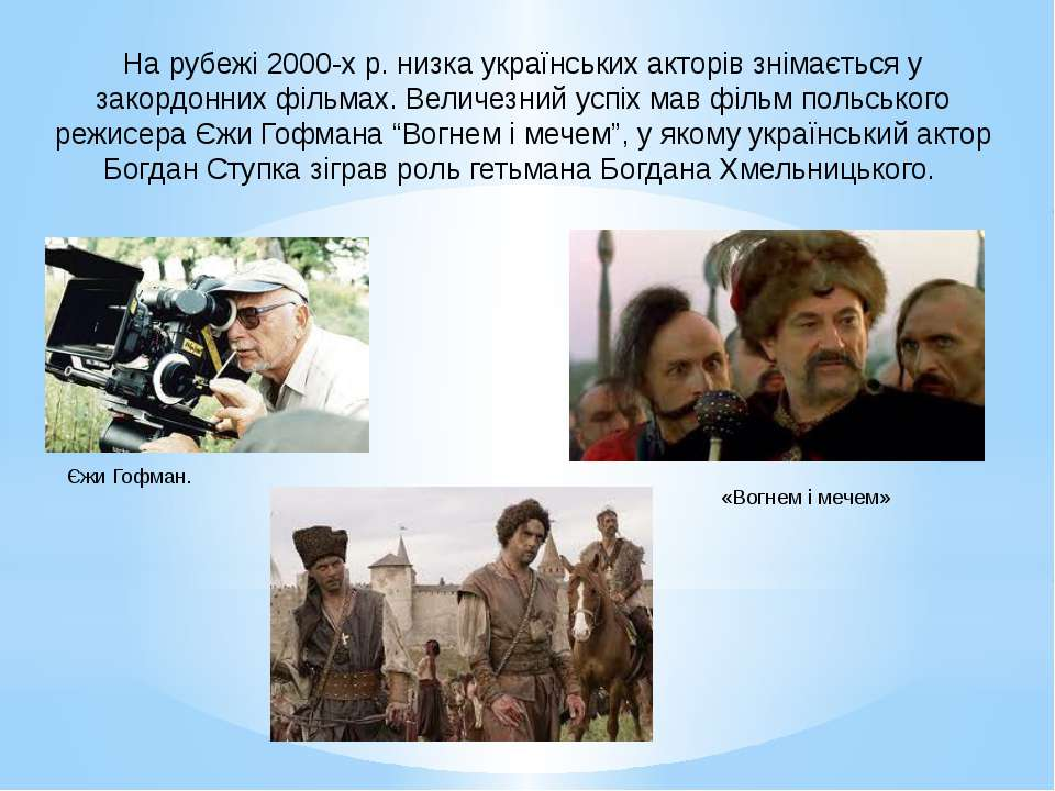 З цього часу Богдан Ступка став головним гетьманом українського екрану— йому...
