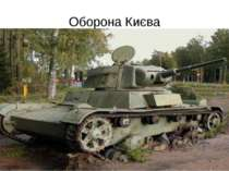 Оборона Києва