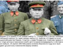 . Командувач 12-ю армією РСЧА генерал-майор П.Г. Понеделина (у центрі) і кома...