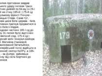 30 липня противник завдав сильного удару силами трьох піхотних дивізій по 64-...