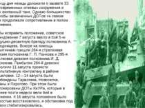 К концу дня немцы доложили о захвате 33 долговременных огневых сооружения и о...